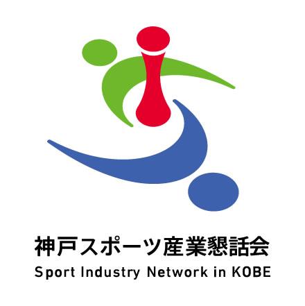 神戸スポーツ産業懇話会のロゴマーク