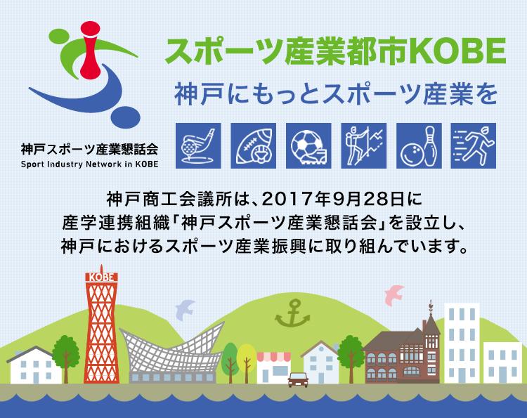 スポーツ産業都市KOBE 神戸にもっとスポーツ産業を